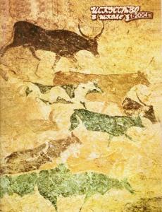 Искусство в школе №1 - 2004
