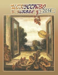 Искусство в школе №3 - 2014