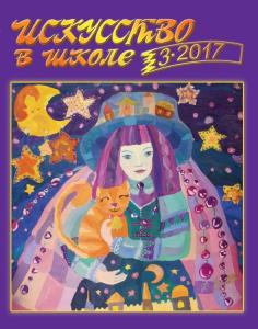 Искусство в школе №3 - 2017