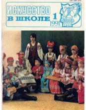 Искусство в школе №1 - 1991