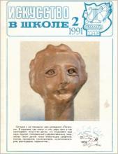 Искусство в школе №2 - 1991