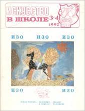 Искусство в школе №3-4 1992